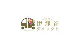 伊那谷ダイレクト 開始します!!