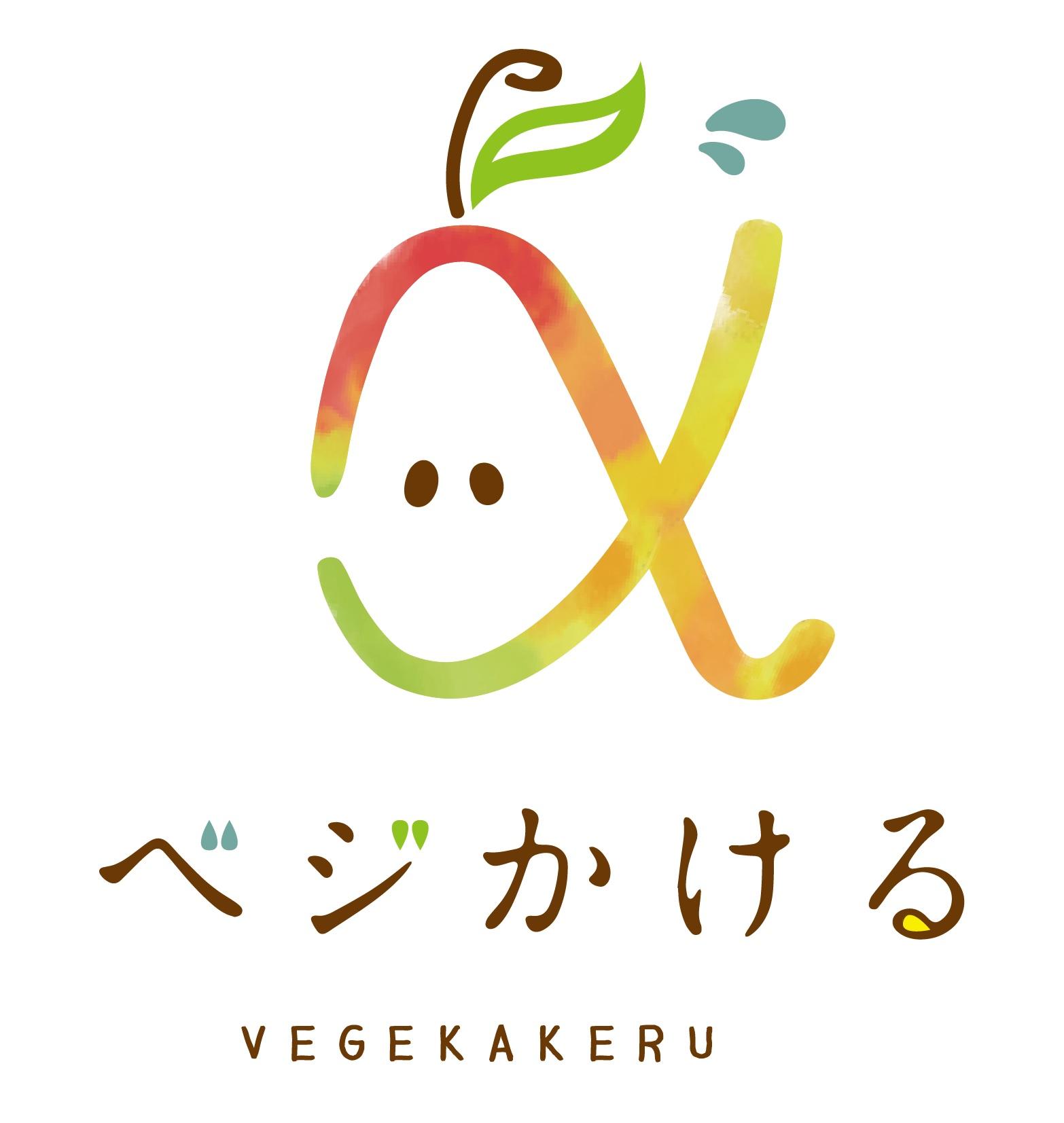 【お手軽】ちょっこと野菜セット