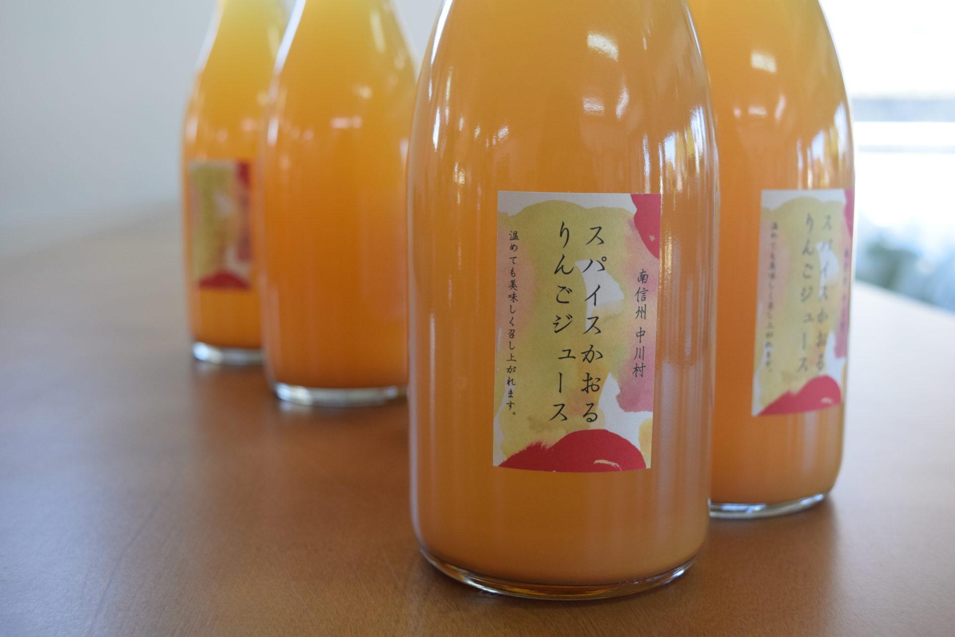 【美しい村連合・中川村】スパイスかおるりんごジュース