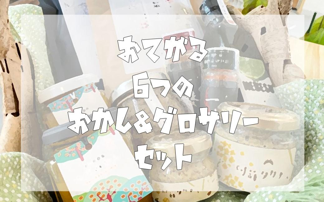 お手軽6種のお菓子&グロサリーセット